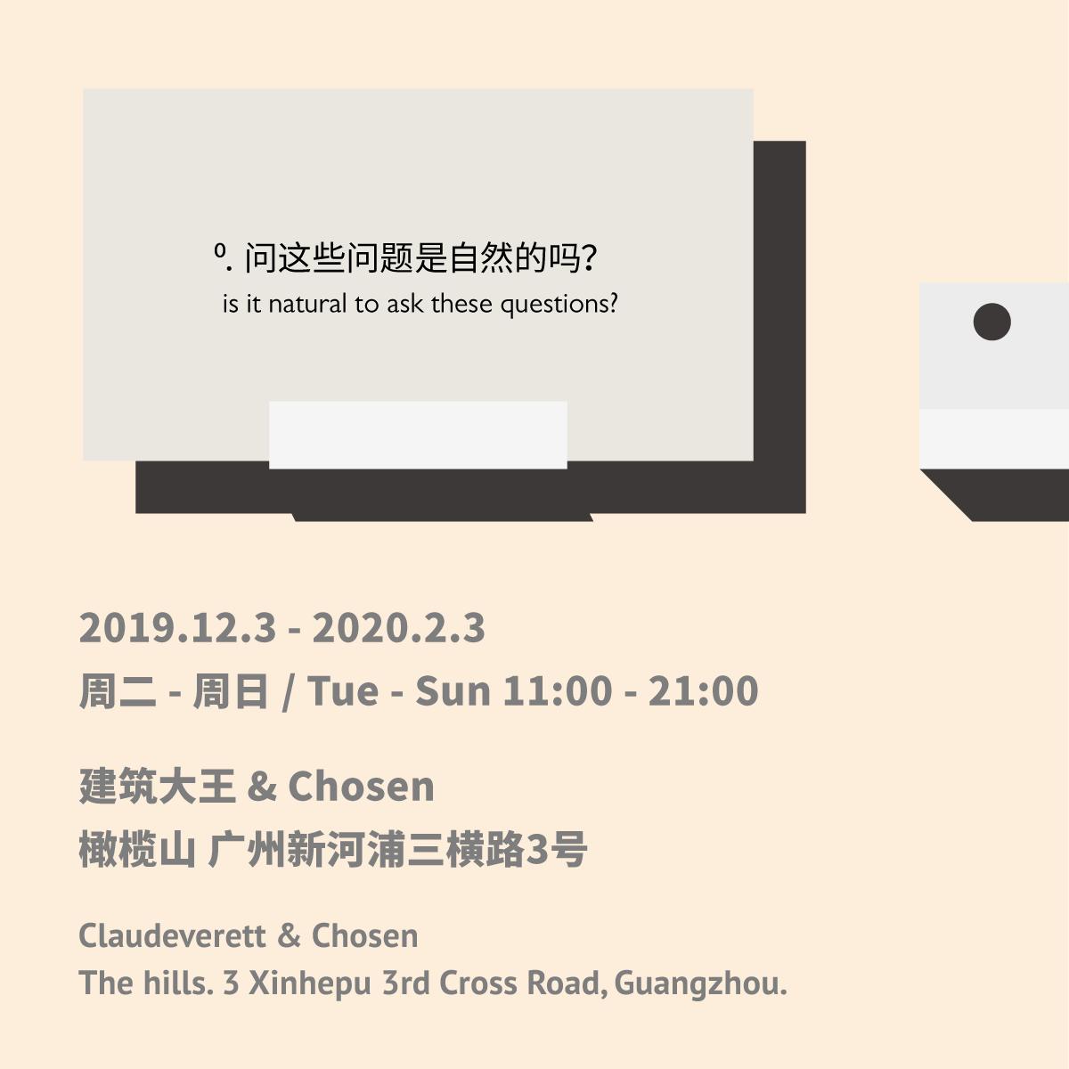 questionsaboutnature@guangzhou