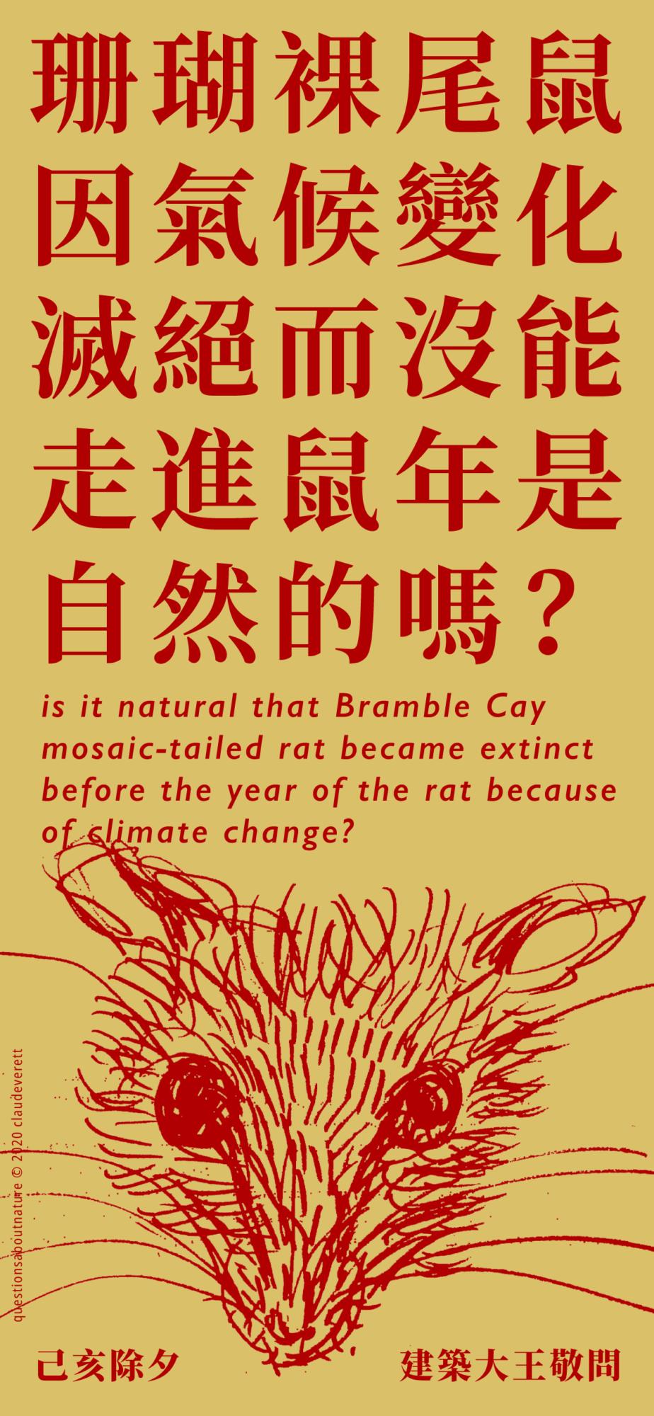 rat year card